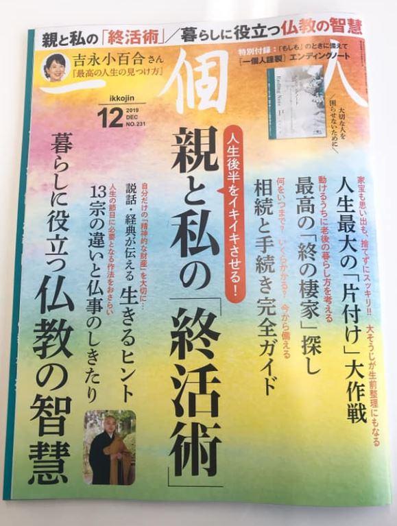 さいたま市・埼玉県の相続相談はさいたま幸せ相続相談センターへ新着情報News相続・終活に関する書籍の監修のご案内 『一個人』12月号『親と私の「終活術」』