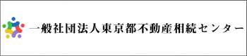 一般社団法人東京都不動産相続センター